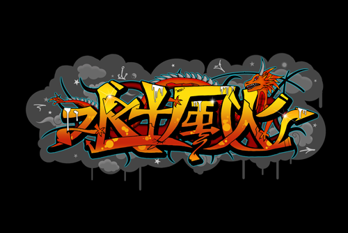 graffitidragonSMALL